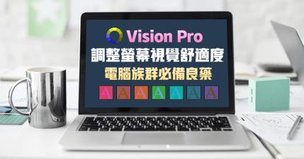 【限時免費】Vision Pro 調整螢幕色彩視覺舒適度,電腦族群必備工具