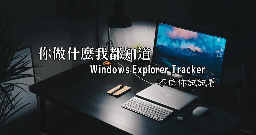 Explorer Tracker
