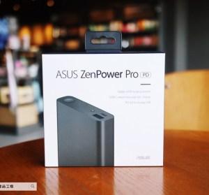 開箱 ASUS ZenPower Pro PD 行動電源可充筆電,Power Delivery 3.0 快速充電技術