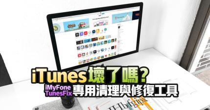 iTunes 出錯!iMyFone TunesFix 專用錯誤修正、徹底移除與清理工具