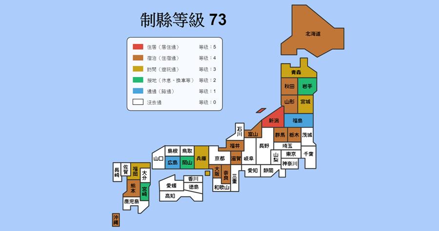 日本旅遊地圖
