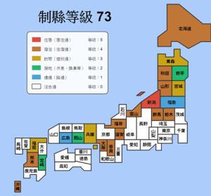 爆紅「制縣傳說」測出你的日本旅遊等級,看到別人的分數真是羨慕啊!