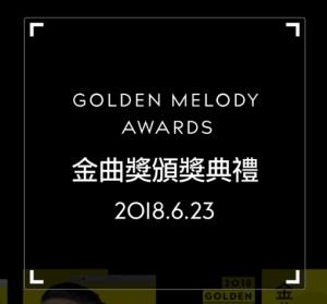 2018 第 29 屆金曲獎線上直播!入圍名單一次看