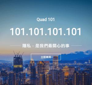 台灣之光 Quad101 DNS 101.101.101.101,TWNIC 推動的 DNS 解析服務實驗計畫