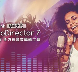 【限時免費】CyberLink AudioDirector 7 全方位音效編輯工具