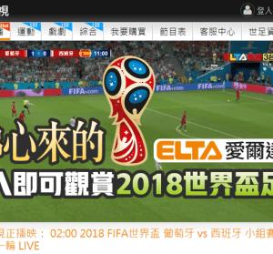 世足總冠軍賽:法國 v.s. 克羅埃西亞!2018 世界盃足球線上直播免費看!愛爾達體育三台