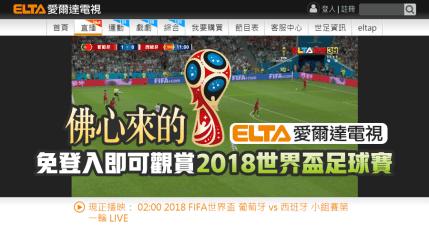 佛心來的!2018 世界盃足球線上直播免費看!感恩愛爾達體育台