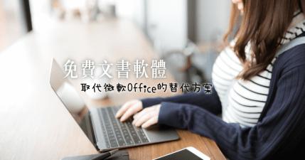 SoftMaker FreeOffice 2018 免費文書軟體工具,辦公室免費首選(Windows、Linux)