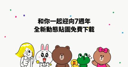 LINE 七歲生日快樂!三組免費永久動態貼圖免費下載!(熊大、兔兔&莎莉+CHOCO和好友+宇宙明星BT21)
