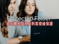 限時免費 Protected Folder 1.3 隱藏電腦中的機密隱私檔案與資料夾