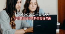 電腦中難免會有一些機密、隱私檔案,若不想被人意外的存取,最好就是不要放在電腦,不然就是透過檔案保護的模式,Protected Folder 就是一款可以保護檔案、資料夾的方便工具,使用上非常的簡單,只要先設定一組軟體開啟的密碼,之後再將要保...