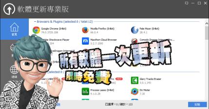 限時免費 Software Update Pro 5.47 軟體批次更新超方便,也具備批次安裝熱門軟體功能