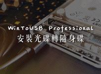 限時免費 WinToUSB Professional 6.1 製作 USB 安裝光碟的最佳工具