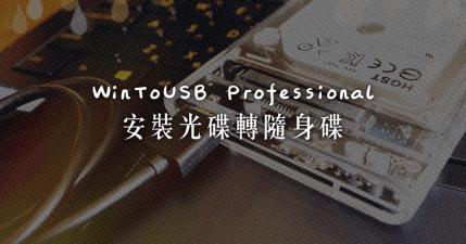 限時免費 WinToUSB Professional  5.8 製作 USB 安裝光碟的最佳工具