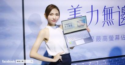 ASUS ZenBook S13 世界最窄邊框輕薄筆電