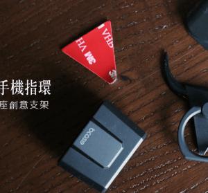 開箱 bcase 岳手機指環(公牛造型)與多功能底座創意支架,用在...最好
