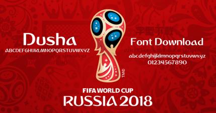 2018 世界盃足球賽 RUSSIA 英文字型 Dusha 下載,每四年的一次收藏!