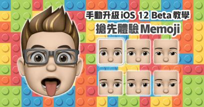 如何手動升級 iOS 12 Beta,教學在這裡!