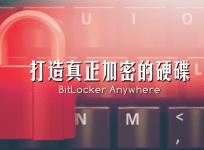 【限時免費】BitLocker Anywhere 5.2 硬碟隨身碟上鎖加密,其他電腦一樣可用!