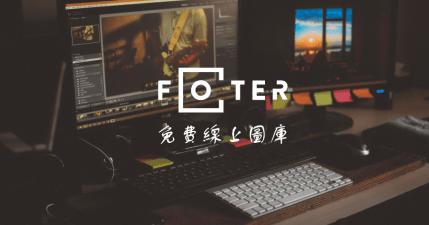 Foter 線上免費圖庫素材,支援個人喜愛設定與快速的色彩分類