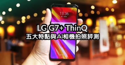 LG G7+ ThinQ 開箱評測,五大特點與 AI 相機拍照評測
