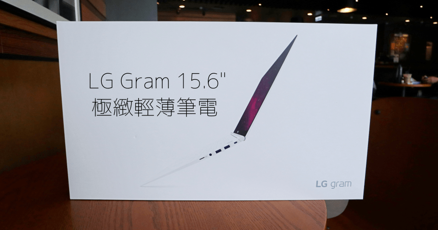 LG筆記型電腦
