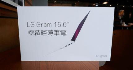 【開箱】LG gram 15Z980-G 15.6 吋極緻輕薄筆電,續航力 19.5 小時