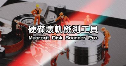 檢查硬碟壞軌推薦工具,Macrorit Disk Scanner Pro Plus 免費下載