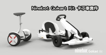 九號平衡車 Ninebot Gokart Kit 卡丁車套件 官方影片