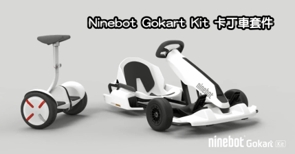 Ninebot Gokart Kit 卡丁車套件,要開始煩惱以後要去哪裡賽車了!