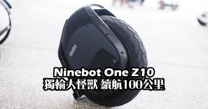 Ninebot One Z 系列騎乘感受,值得入手嗎?