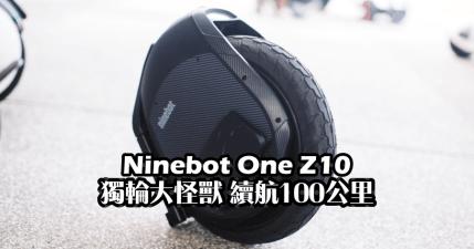 Ninebot One Z10 騎乘體驗,從小綿羊騎到怪獸的衝突體驗