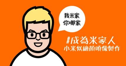 小米成為米家人 Q 版頭像製作,連續 4 週抽大獎,超級米粉卡超讚!