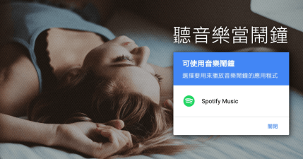 Google Clock 結合 Spotify 當鬧鐘,免付費直接使用