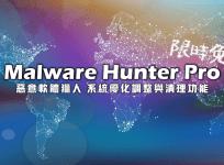 限時免費 Glary Malware Hunter Pro 1.92 獵人不只幫你打惡意軟體,更具備系統優化清理功能