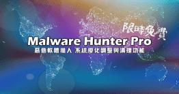 惡意軟體獵人具備幫你消除惡意軟體的功能,更具備系統優化與加速的功能,Glary Malware Hunter Pro 正在限時免費當中,建議大家可以收下使用唷!惡意軟體和病毒有所不同,惡意軟體可能默默地先隱藏,需要的時候才發出攻擊,或是竊取...