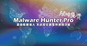 惡意軟體獵人具備幫你消除惡意軟體的功能,更具備系統優化與加速的功能,Glary Malware Hunter Pro 正在限時免費當中,建議...