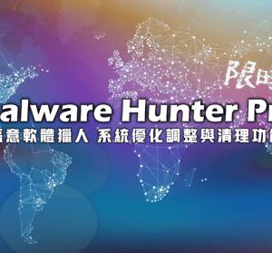 【限時免費】Glary Malware Hunter Pro 獵人不只幫你打惡意軟體,更具備系統優化清理功能
