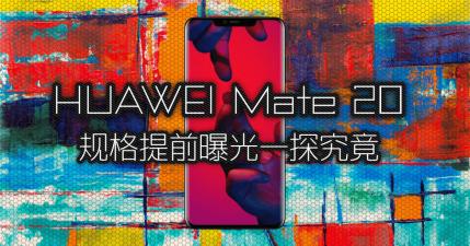 HUAWEI Mate 20 價格與規格提前曝光,將於 10 月份發表!