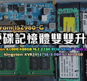LG gram 升級金士頓 A1000 480GB SSD 與 DDR4 2400 8GB 記憶體