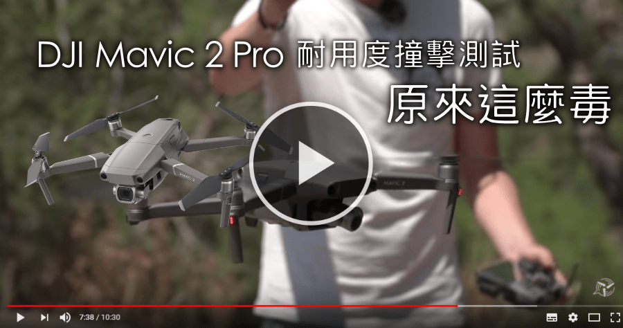 Mavic 2 Zoom 哪裡買
