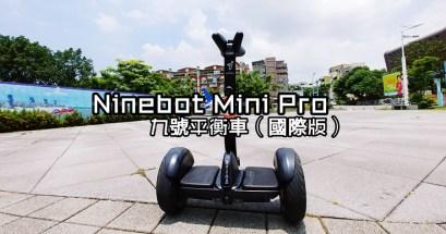推薦嗎?Ninebot Mini Pro 九號平衡車國際版,跟小米九號平衡車的不同