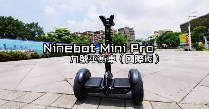 開箱 Ninebot Mini Pro 九號平衡車國際版,雙輪比獨輪困難