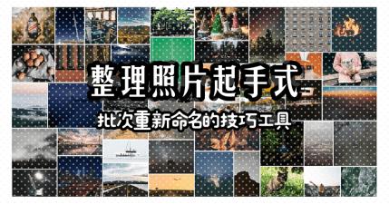 RenJPEG 1.0.3 整理照片起手式,批次重新命名的技巧工具