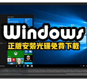 Windows 安裝光碟快速下載,TechBench by WZT 神人出手就方便!
