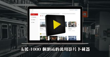 Videoder 1.0.9 支援 1000 個網站的萬用影片下載器!(Windows、Mac)