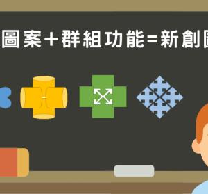 Word 如何建立特殊符號?使用插入圖案及群組功能