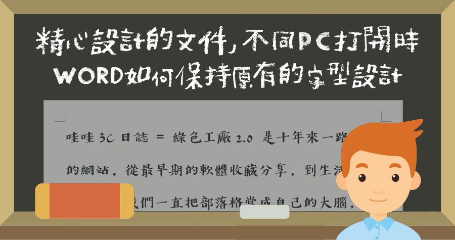 Word 存檔包含字型