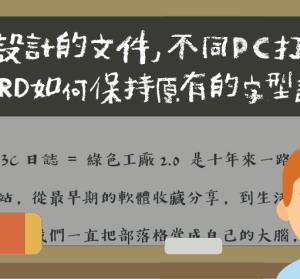 Word 檔案儲存打包字體,列印、傳檔字體沒安裝也能照常顯示!
