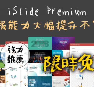 【限時免費】iSlide 最強 PPT 簡報素材神器 Premium 版本錯過再等一年!